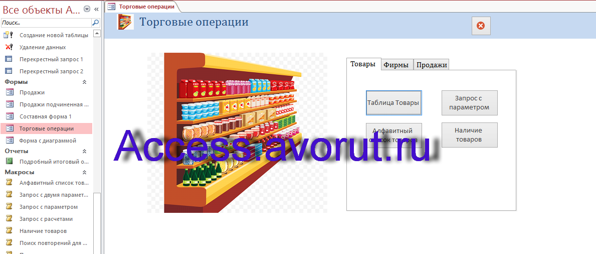 Готовая база данных access Торговые операции. Главная форма.