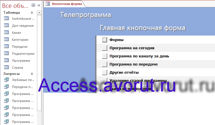 Скачать базу данных access Телепрограмма. Главная кнопочная форма.