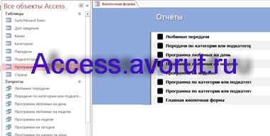 Готовая база данных access Телепрограмма. Страница Отчёты главной кнопочной формы.