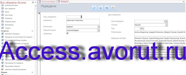 Готовая база данных access Телепрограмма. Форма Передачи
