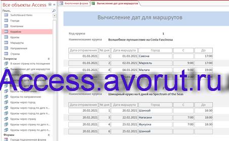 Готовая база данных Access «Пассажирское судоходство» (Круизные лайнеры). Вычисление дат для маршрутов - отчёт.