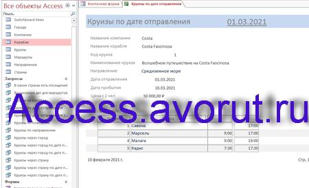 Готовая база данных Access «Пассажирское судоходство» (Круизные лайнеры). Круизы по дате отправления отчёт.