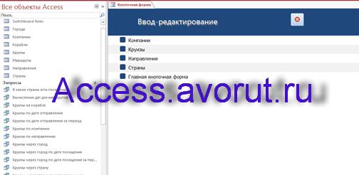 Скачать базу данных access Пассажирское судоходство. Страница Ввод-редактирование главной кнопочной формы.