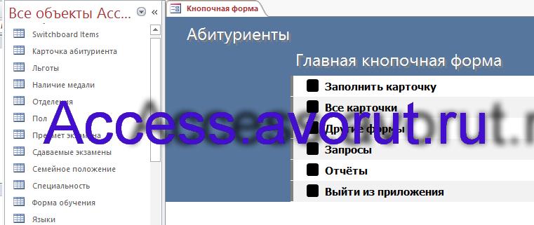Скачать базу данных access Абитуриенты. Главная кнопочная форма.