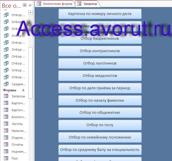 Скачать базу данных access Абитуриенты. Форма с кнопками для вызова запросов.