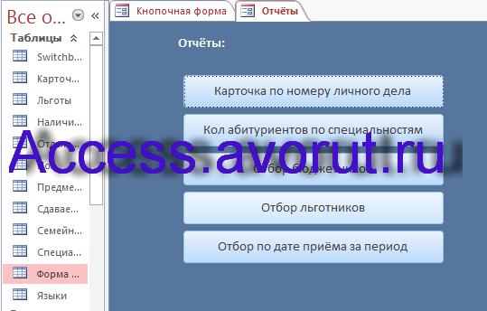 Готовая база данных access Абитуриенты. Форма с кнопками для вызова отчётов.