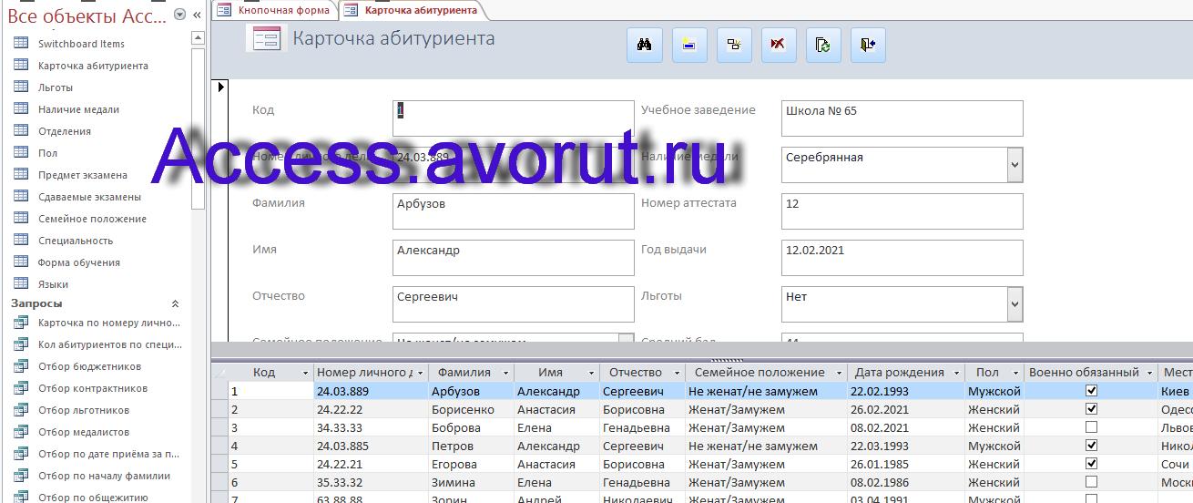 Скачать базу данных access Абитуриенты. Форма Карточка абитуриента.
