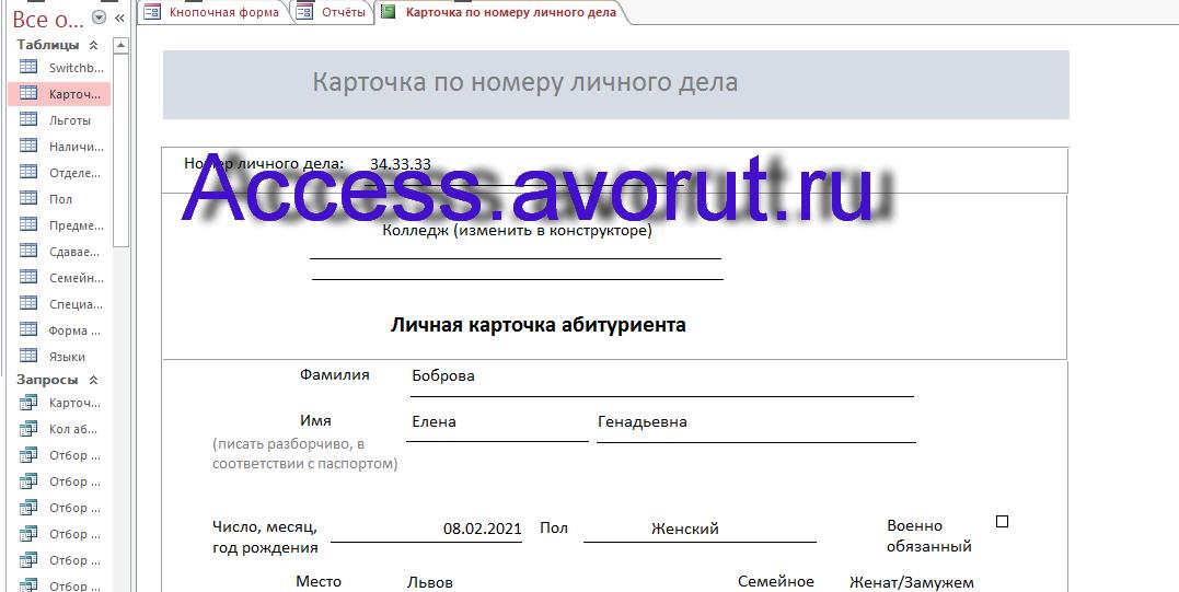 Готовая база данных access Абитуриенты. Карточка по номеру личного дела - отчёт.