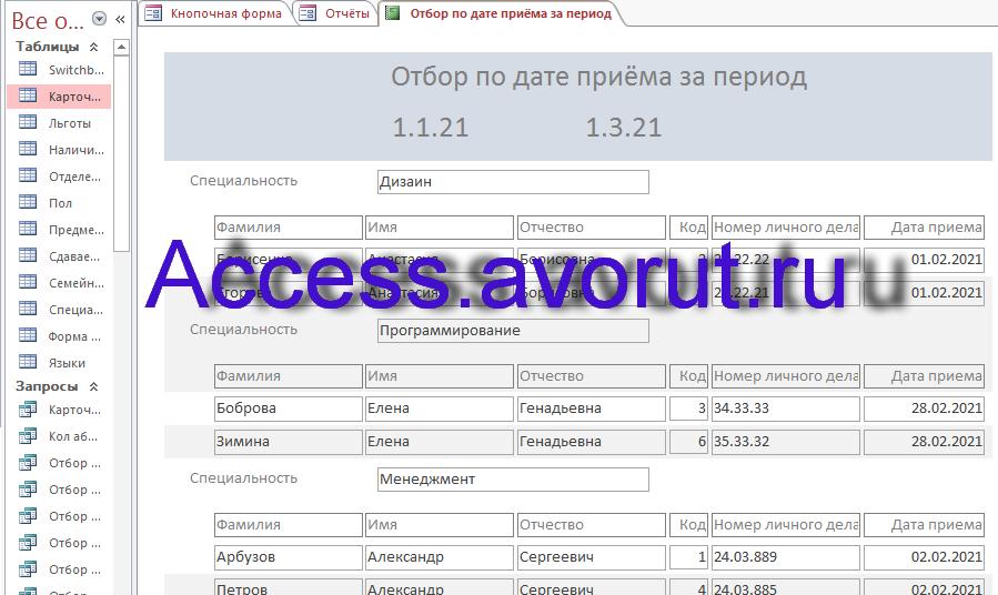 Готовая база данных access Абитуриенты. Отчёт Отбор по дате приёма за период.