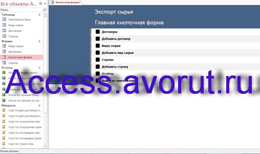 Скачать базу данных access Экспорт сырья. Главная кнопочная форма.