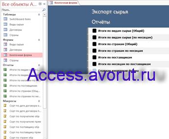 Скачать базу данных access Экспорт сырья. Страница Отчёты главной кнопочной формы.