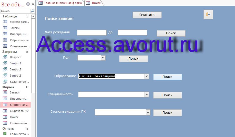 Скачать базу данных access Кадровое агентство. Форма Поиск заявок.