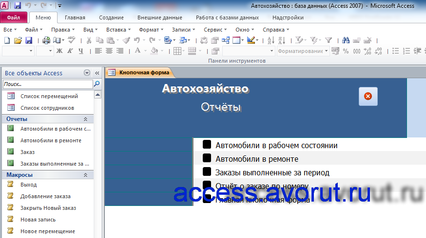 Скачать базу данных access Автохозяйство
