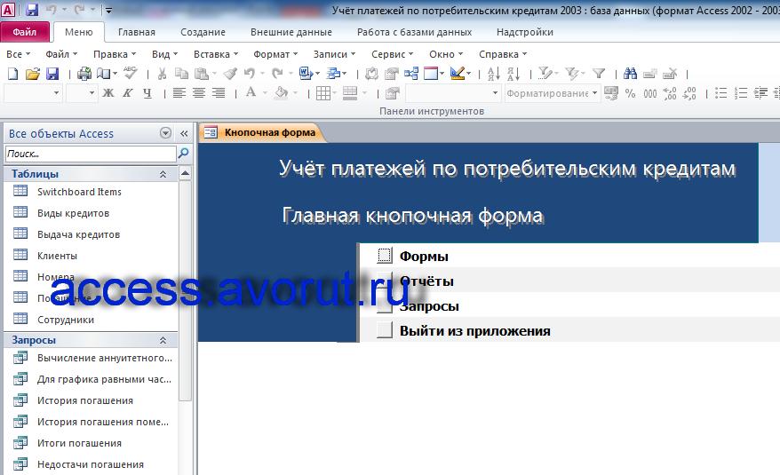 составление базы данных клиентов работа