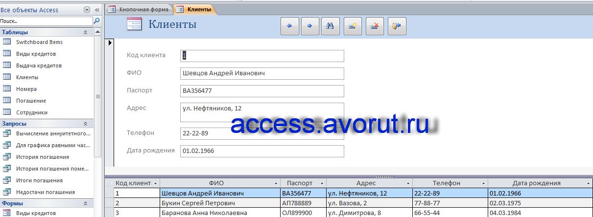 Готовая база данных access Учёт платежей по потребительским кредитам. Форма «Клиенты»