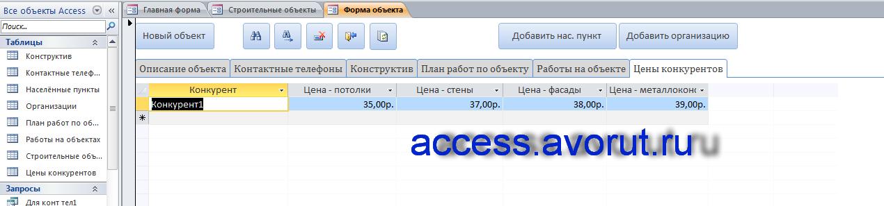 бд Учёт строительных объектов база данных access