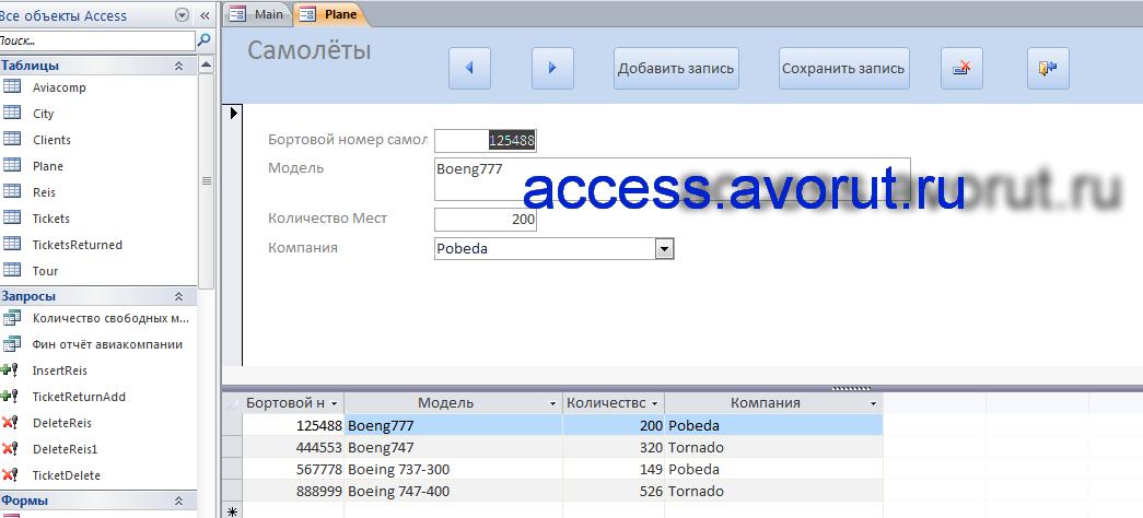 Готовая база данных access Туроператор. Форма «Самолёты»