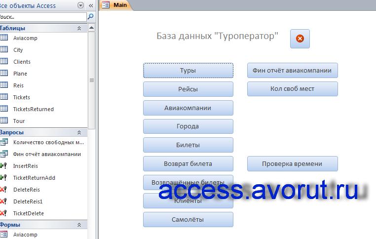 Скачать базу данных access Туроператор. Главная форма базы данных «Туроператор»