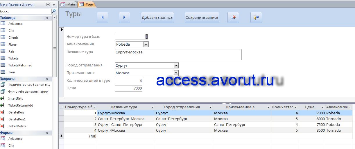 Скачать готовую базу данных access Туроператор. Форма «Туры»