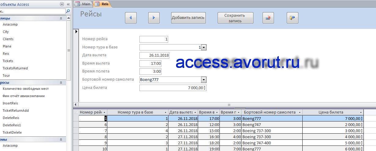 Скачать пример базы данных access Туроператор. Форма «Рейсы»