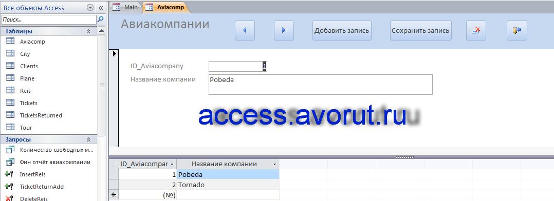 Готовая база данных access Туроператор. Форма «Авиакомпании»