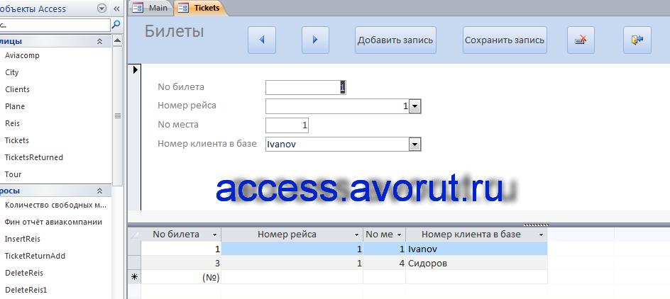 Скачать базу данных access Туроператор. Форма «Билеты»