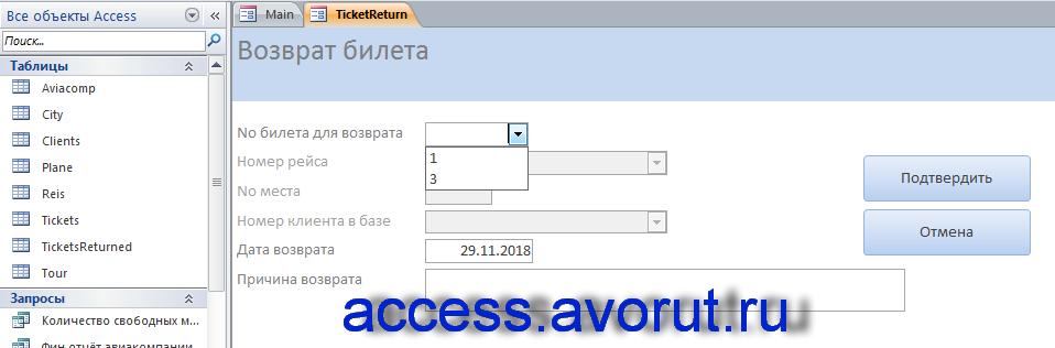 База данных access Туроператор. Форма «Возврат билета»