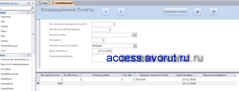 Пример базы данных access Туроператор. Форма «Возвращённые билеты»