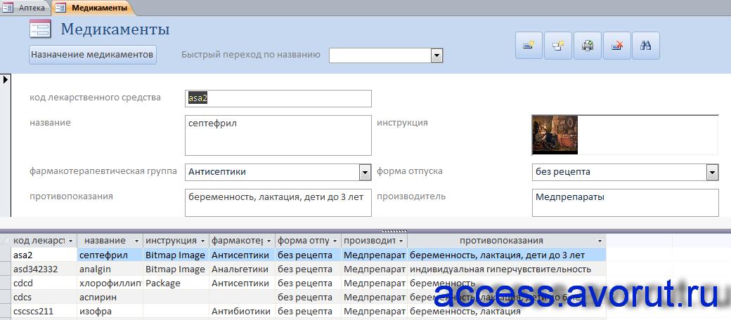 Форма «Медикаменты». Пример готовой базы данных Аптека.