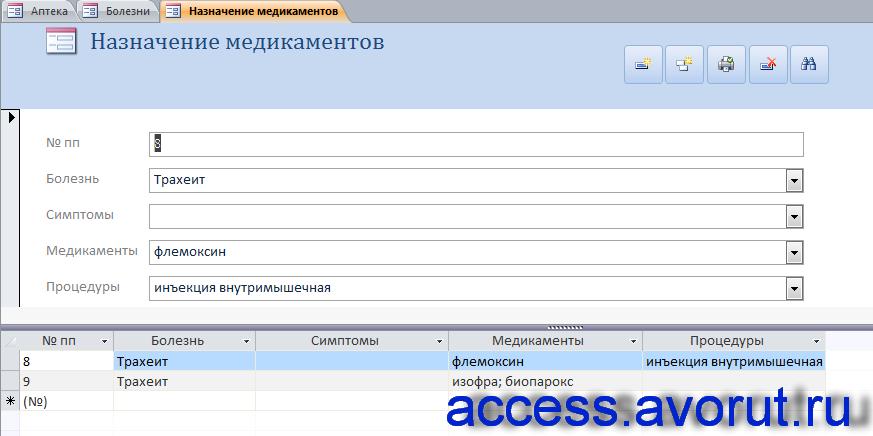 Форма «Назначение медикаментов». Пример бд access Аптека.