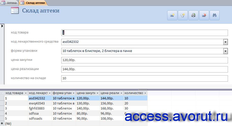 Форма «Склад аптеки». Готовая база данных access.