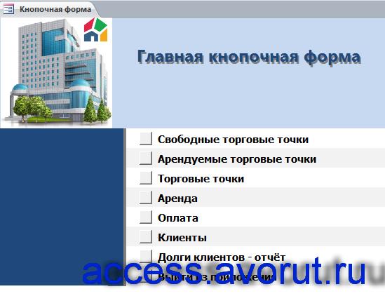 Главная кнопочная форма готовой базы данных access «Сдача в аренду торговых площадей».