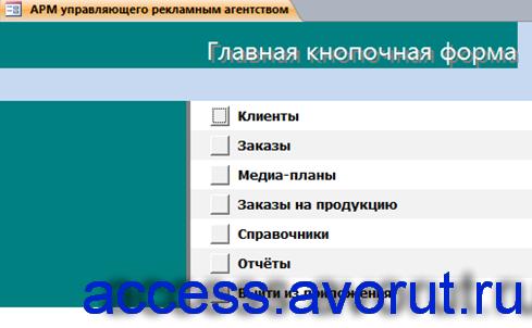 Главная кнопочная форма готовой базы данных «АРМ управляющего рекламным агентством»