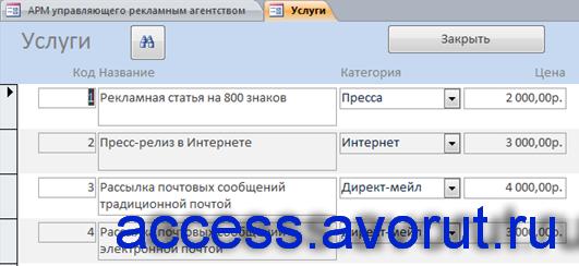"""Форма """"Услуги"""" курсовой базы данных «АРМ управляющего рекламным агентством»"""