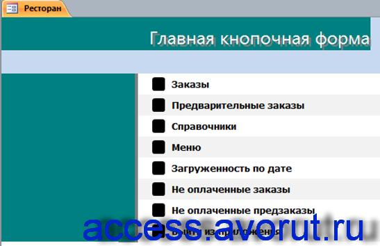 Главная кнопочная форма готовой базы данных «АРМ администратора ресторана»