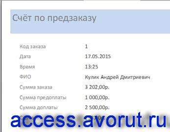Отчёт «Счёт по предварительному заказу». Скачать базу данных Ресторан в аксесс.