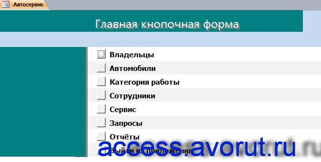 Главная кнопочная форма готовой базы данных «Автосервис»