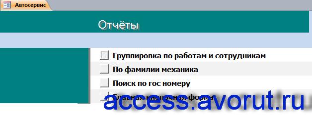 Отчёты в базе данных Автосервис.