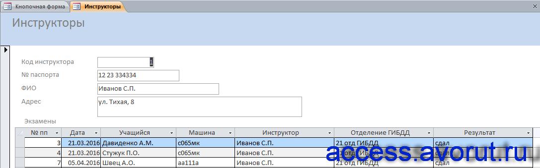 """Скачать базу данных """"Автошкола"""" - форма «Инструкторы»."""