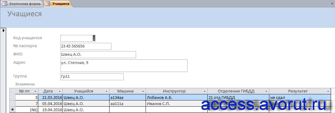 """Скачать базу данных аксесс """"Автошкола"""" - готовая форма «Учащиеся»."""