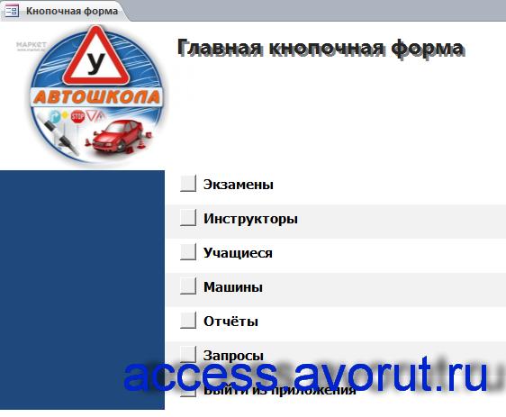 Главная кнопочная форма готовой базы данных «Автошкола».