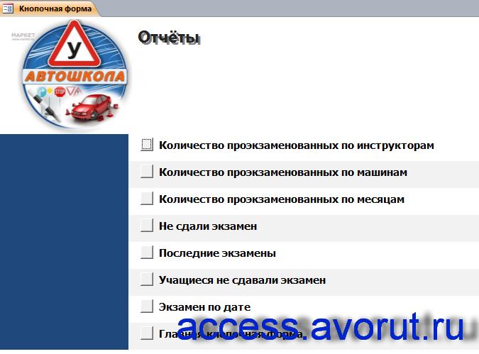 Страница «Отчёты» главной кнопочной формы готовой базы данных «Автошкола».