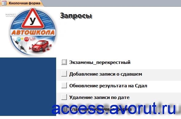 Страница «Запросы» главной кнопочной формы готовой базы данных «Автошкола».