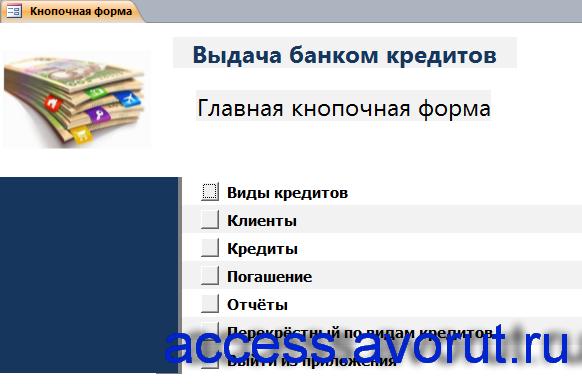 Главная кнопочная форма готовой базы данных «Выдача банком кредитов».