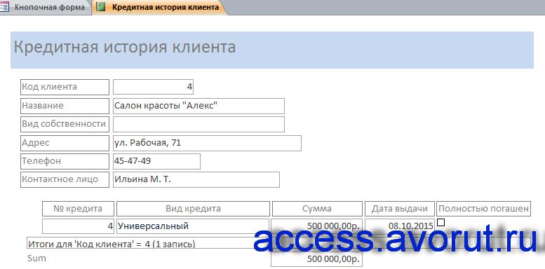 Скачать базу данных «Выдача банком кредитов». Отчёт «Кредитная история клиента», код которого ввёл пользователь.
