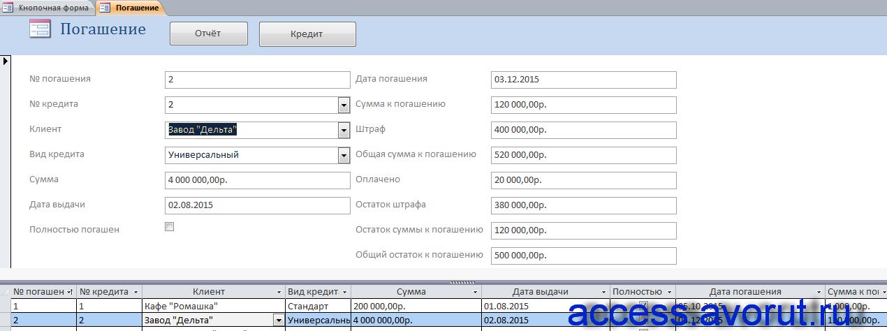 Скачать готовую базу данных «Выдача банком кредитов». Форма «Погашение».
