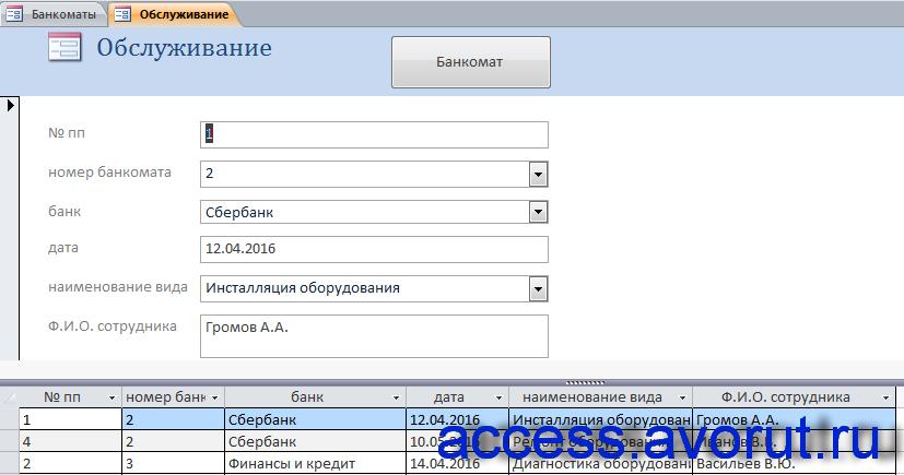Форма «Обслуживание» примера бд access «Банкоматы».
