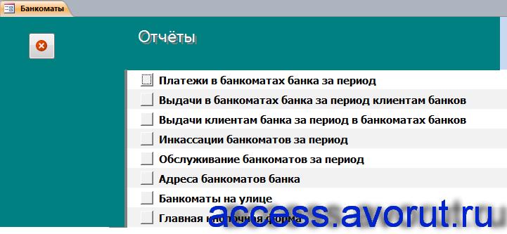 Страница «Отчёты» главной кнопочной формы готовой базы данных access «Банкоматы».