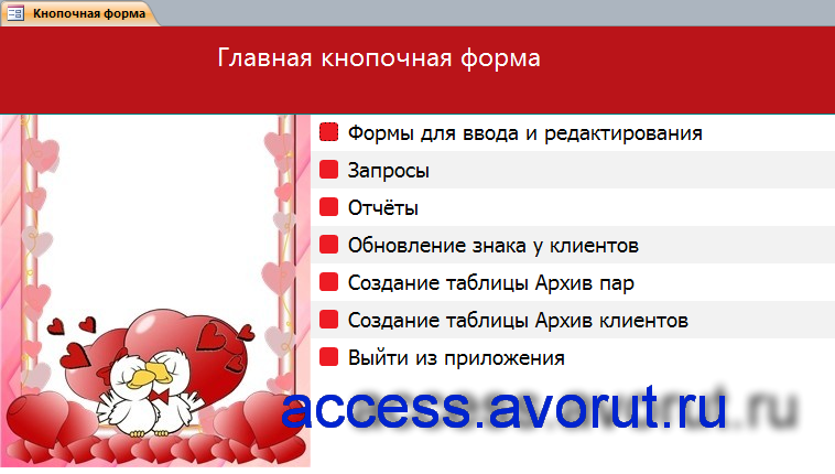 прокопьевск адрес бюро знакомств