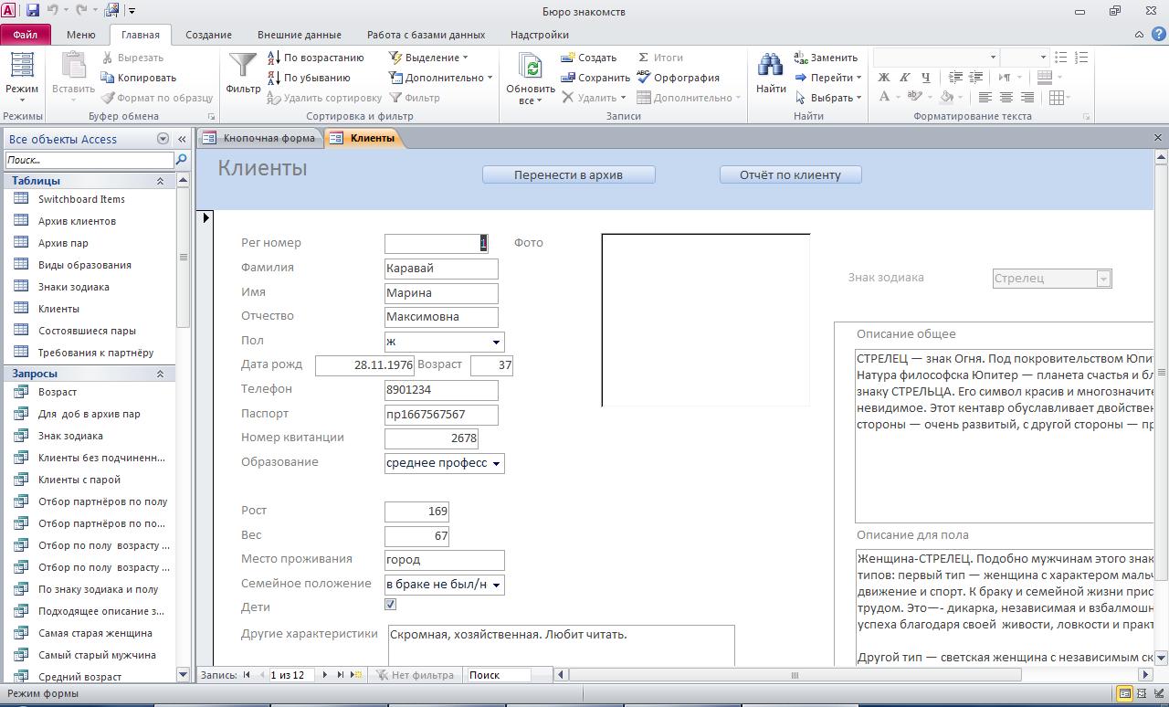 Форма «Клиенты». Пример базы данных access Бюро знакомств.